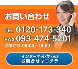 お問い合わせ TEL 0120-173-340